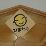 ひまわり組(年長)の部屋