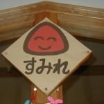 すみれ組(年少)の部屋