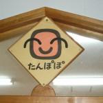 たんぽぽ組(未満児)の部屋